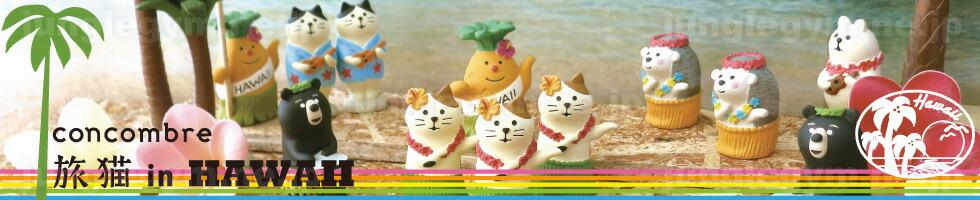 旅猫 in HAWAII