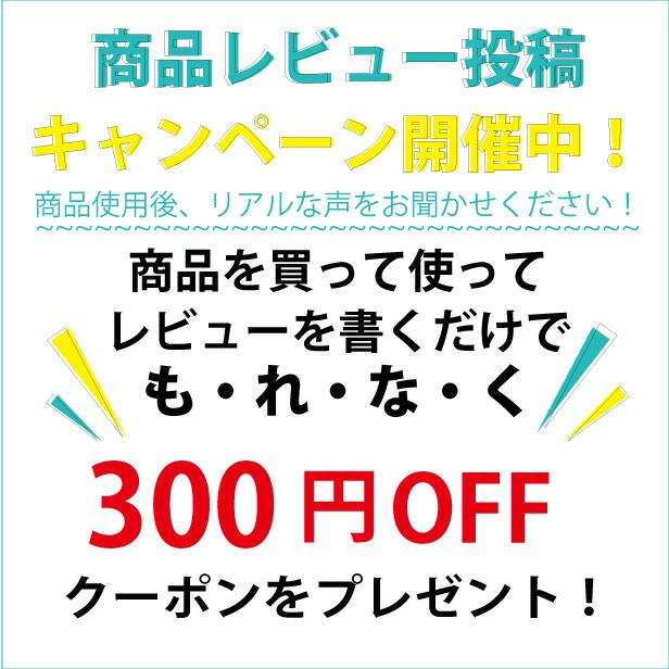 レビュー投稿でもれなく300円オフクーポンプレゼント