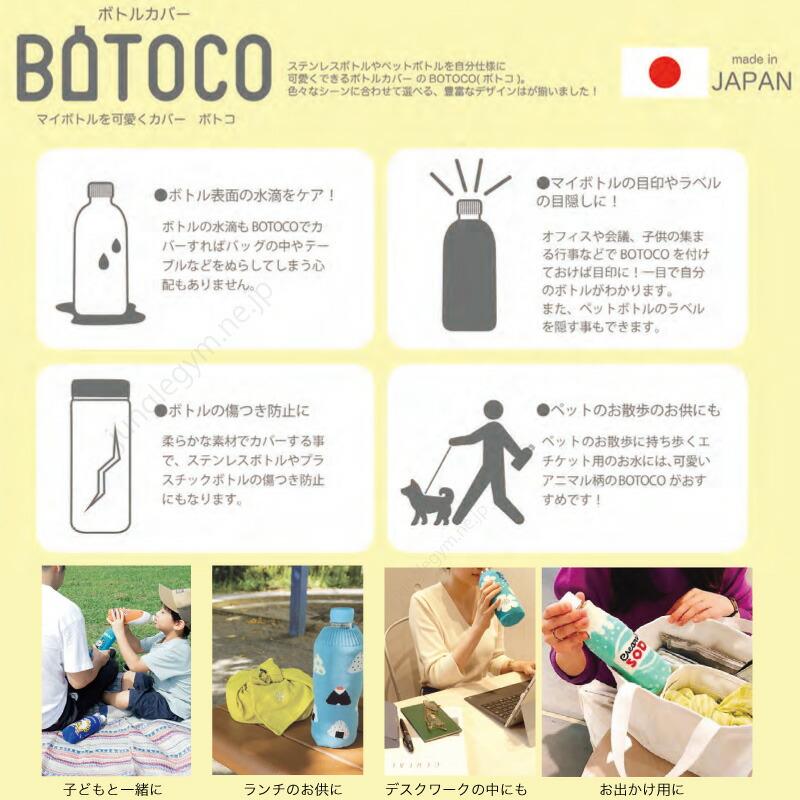 ボトルカバー BOTOCO ボトコ フラワー & ガーリー