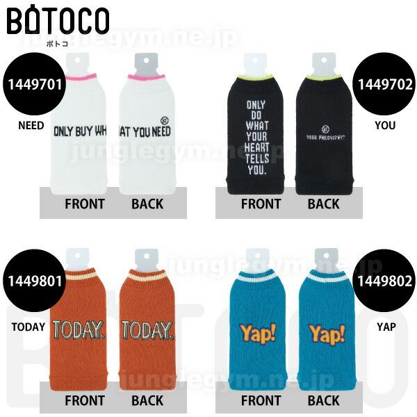 ボトルカバー BOTOCO(ボトコ)