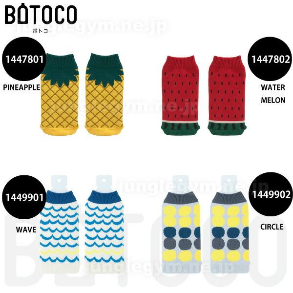 BOTOCO(ボトコ)の特徴