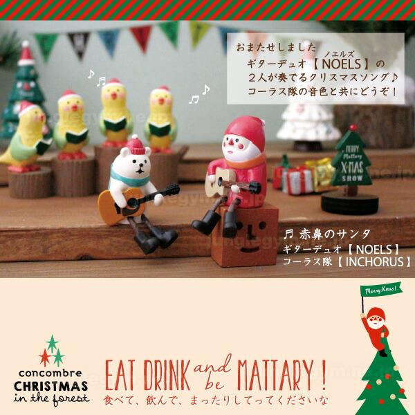デコレ/コンコンブル まったりクリスマス