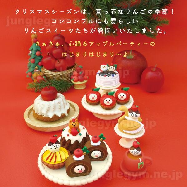 デコレ コンコンブル クリスマス まったりマスコット 猫とスワンシュー decole concombre サンタとしろくまどちらも満腹です(それぞれ別売り)