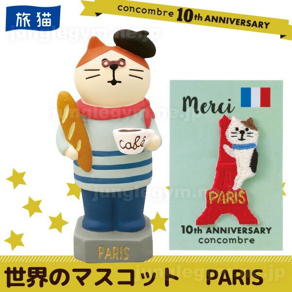 デコレ コンコンブル 旅猫 世界一周旅行 記念品付き世界のマスコット パリ