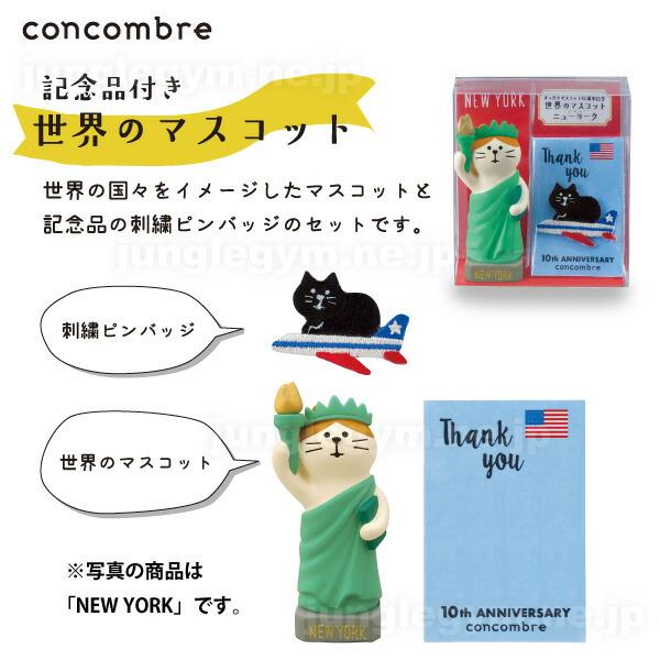 デコレ コンコンブル 旅猫 世界一周旅行 記念品付き世界のマスコット パリディスプレイイメージ