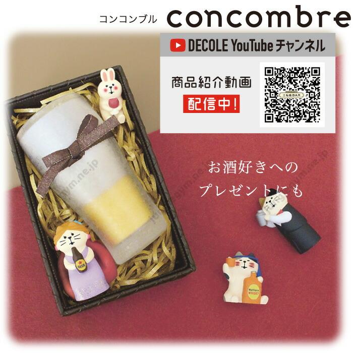 デコレ コンコンブル DECOLE CONCOMBRE 三毛猫BAR バーテンニャー