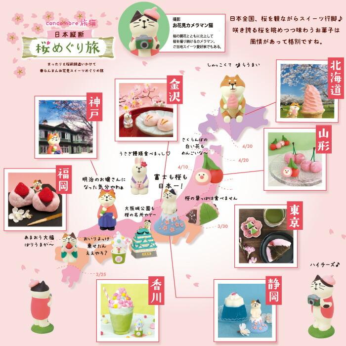 デコレ コンコンブル 旅ねこ 日本横断 桜めぐり旅 文鳥さくらんぼ餅