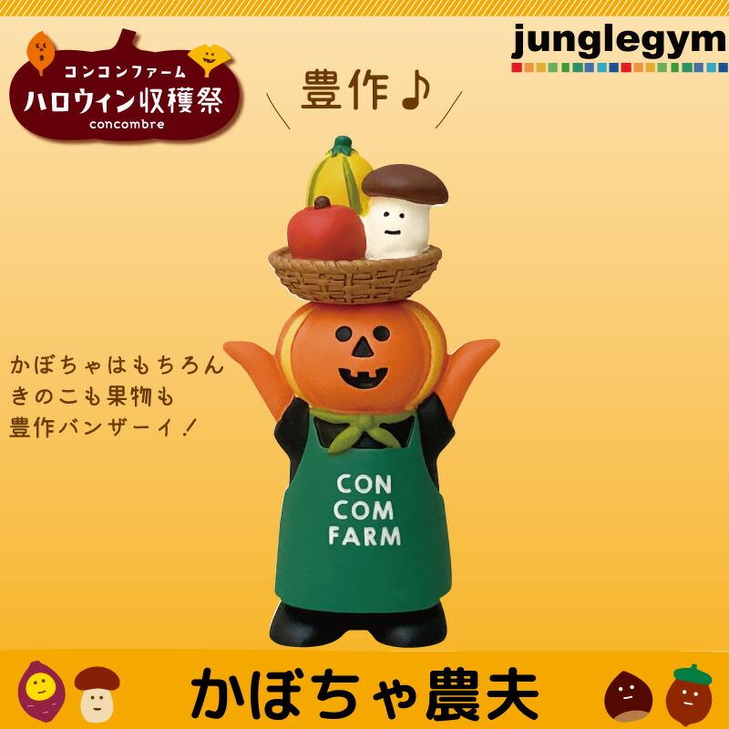 デコレ DECOLE コンコンブル CONCOMBRE ハロウィン かぼちゃ農夫