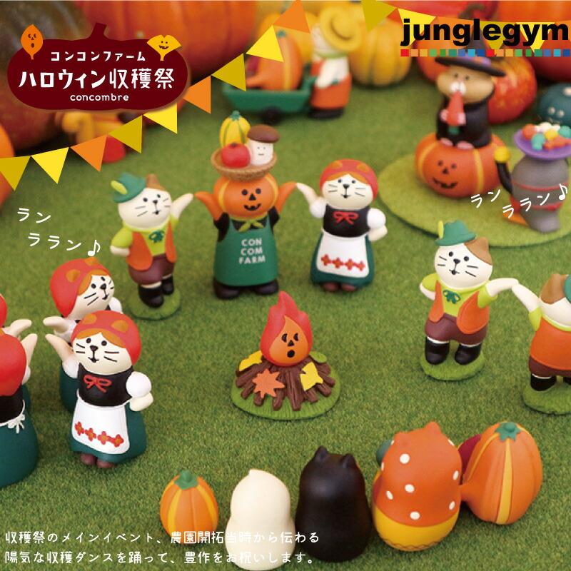 デコレ DECOLE コンコンブル CONCOMBRE コンコンファーム ハロウィン収穫祭 かぼちゃキック猫