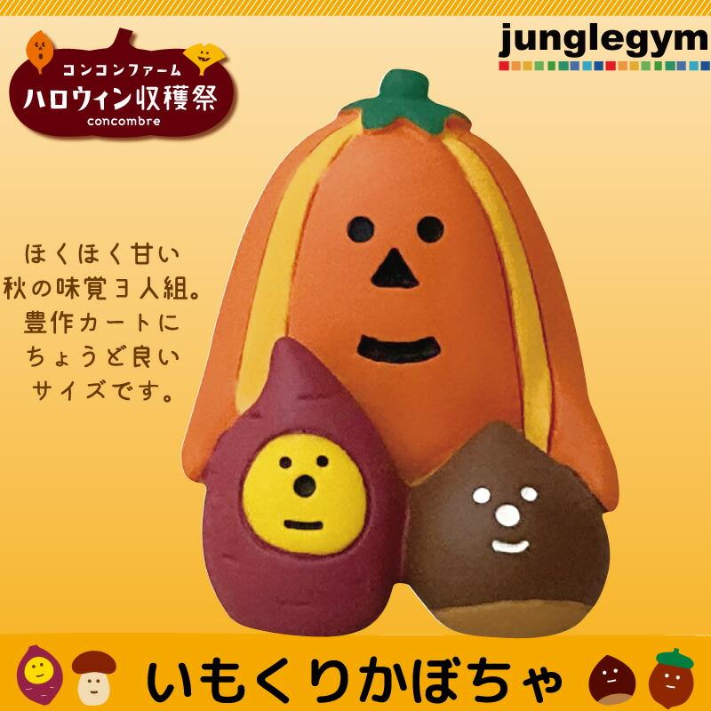 デコレ DECOLE コンコンブル CONCOMBRE コンコンファーム ハロウィン収穫祭 いもくりかぼちゃ