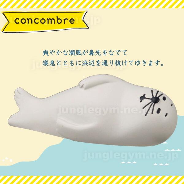 デコレ(decole)コンコンブル(concombre)夏のまったりマスコット 昼寝あざらし