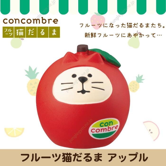 デコレ コンコンブル decole concombre フルーツ猫だるま りんご