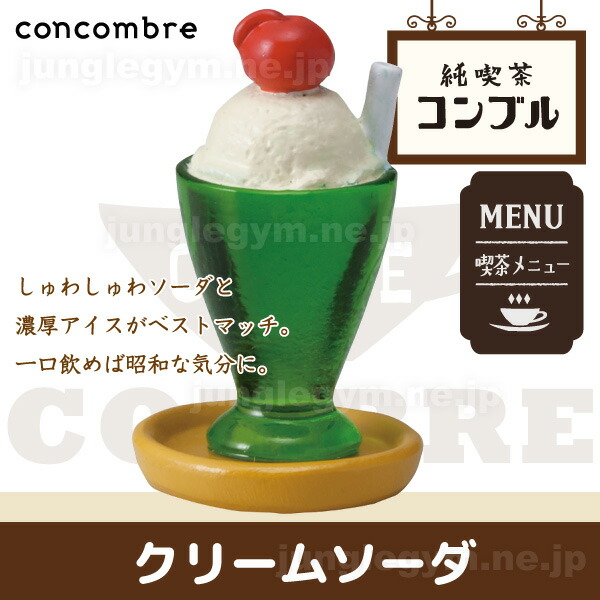デコレ コンコンブル Decole concombre 純喫茶コンブル クリームソーダ