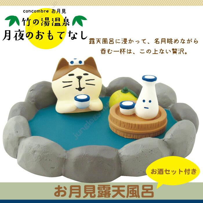 デコレ コンコンブル お月見 竹の湯温泉 お月見露天風呂 お酒セット付き