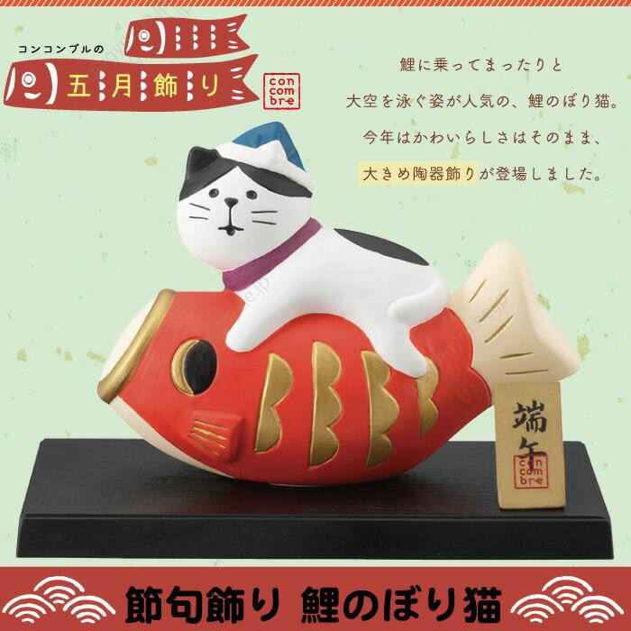 デコレコンコンブル decole concombre 節句飾り 鯉のぼり猫