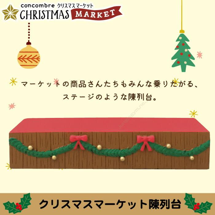 デコレ コンコンブル DECOLE CONCOMBRE クリスマスマーケット 陳列台