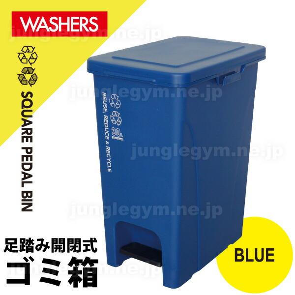 スクエアペダルビン WASHERS : ブルー
