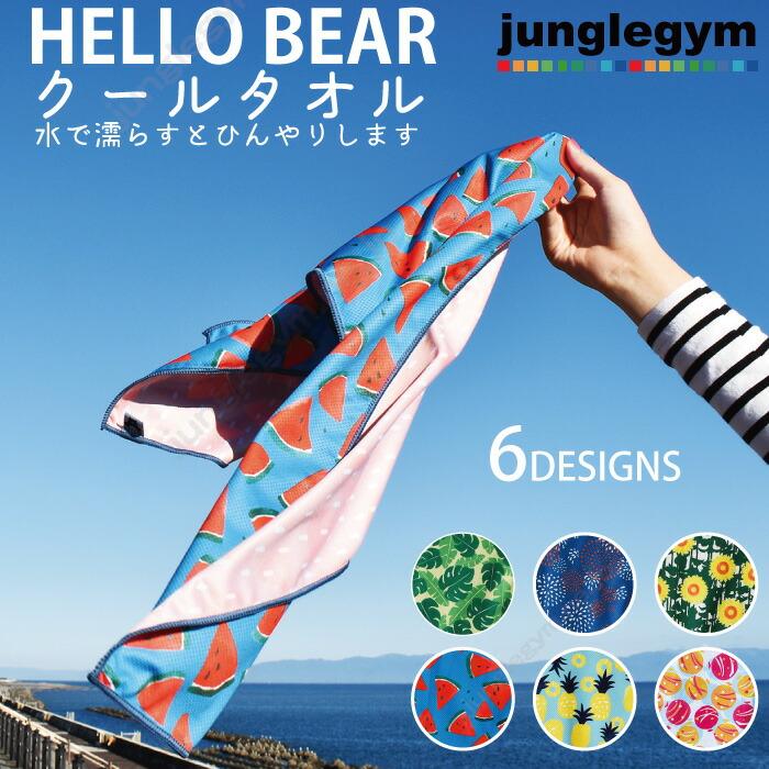 HELLO BEAR クールタオル