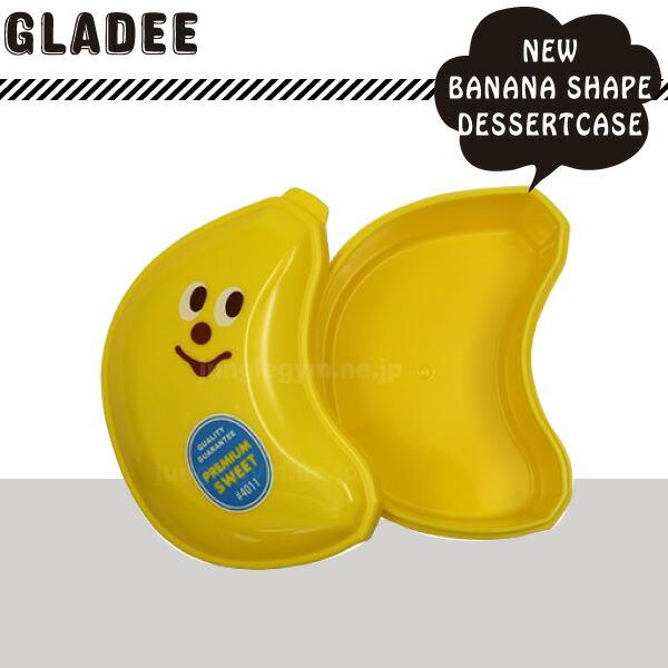 グラディー gladee NEW バナナデザートケース
