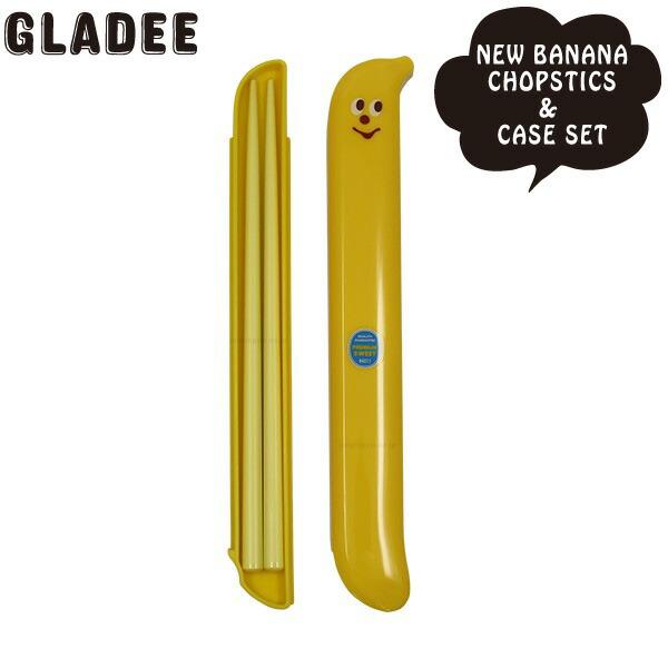 グラディー gladee NEW バナナ お箸 & ケースセット