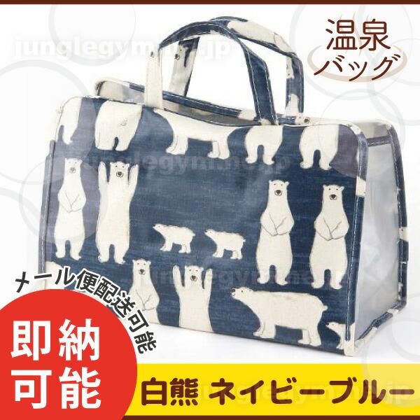 温泉バッグ スパバッグ :マトリョーシカ 猫 くま