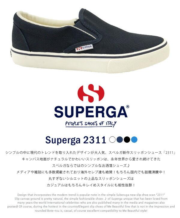 SUPERGA スペルガ レディース スリッポン スニーカー《 2311 COTU 》