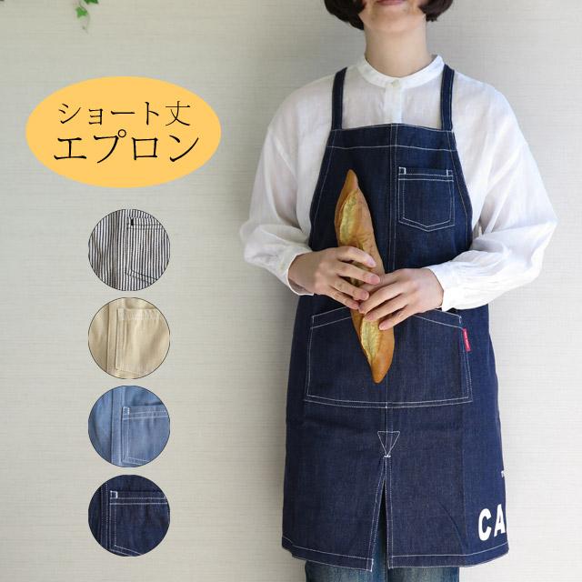 Peapod ショート丈エプロン/カフェ