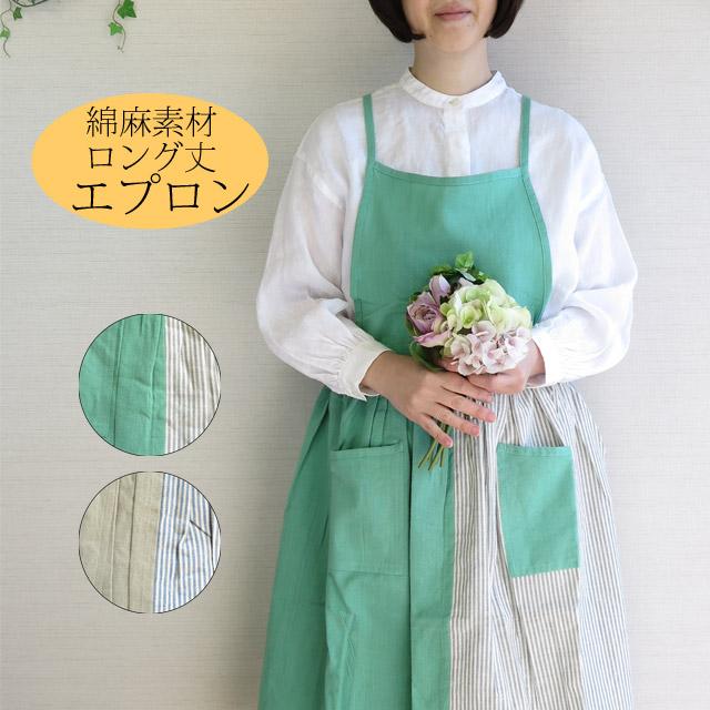 Switch 綿麻ロング丈エプロン/エル