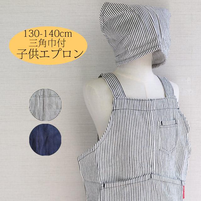 Pea pod 三角巾付!デニムワークキッズエプロン/カフェ(L)