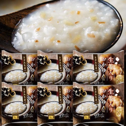 生姜入りお粥250g×6食セット
