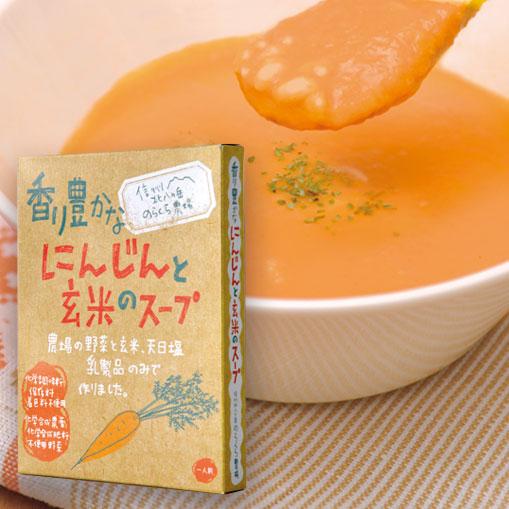 玄米スープにんじん