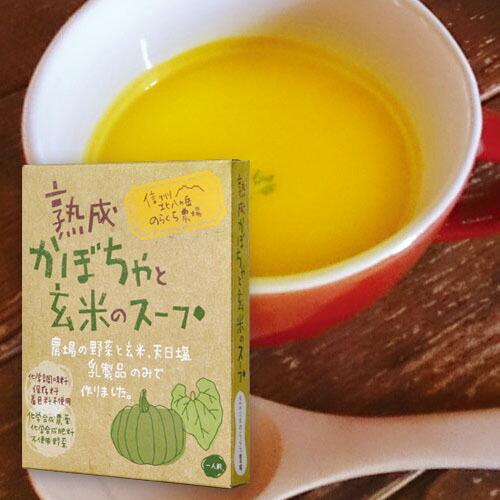 玄米スープかぼちゃ