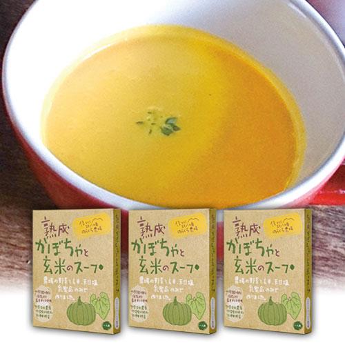 かぼちゃと玄米のスープ150g3個セット