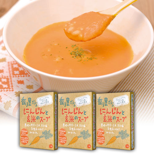 人参と玄米のスープ150g3個セット
