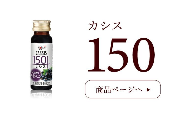 カシス150