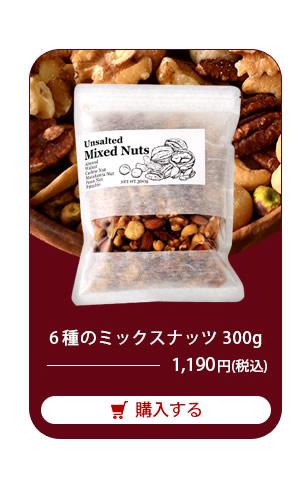 6種のミックスナッツ 300g