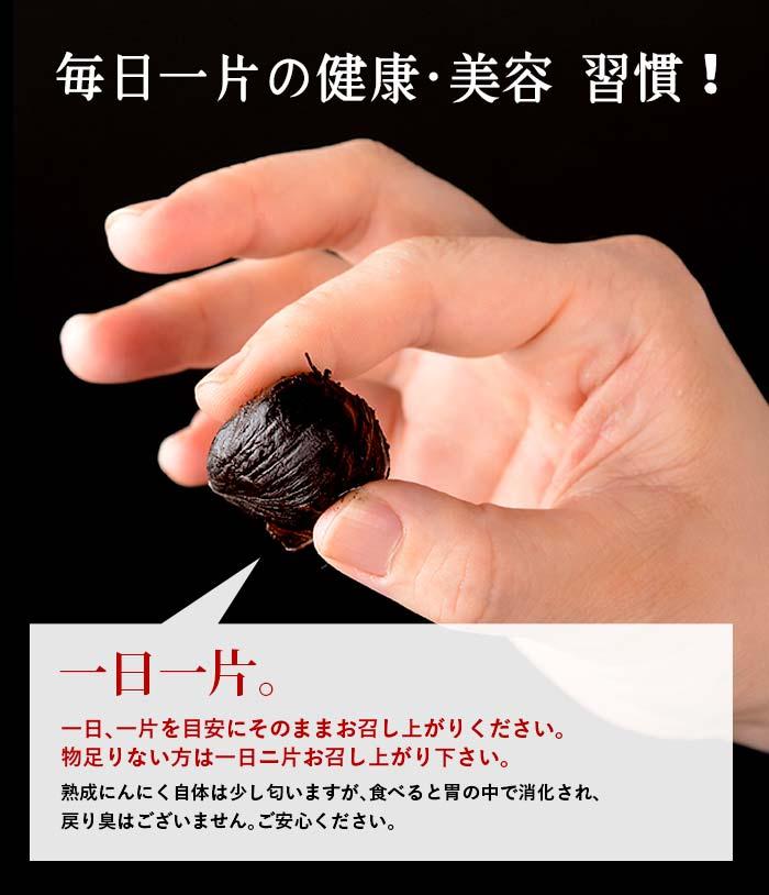 無添加 青森県産 純黒にんにく粒