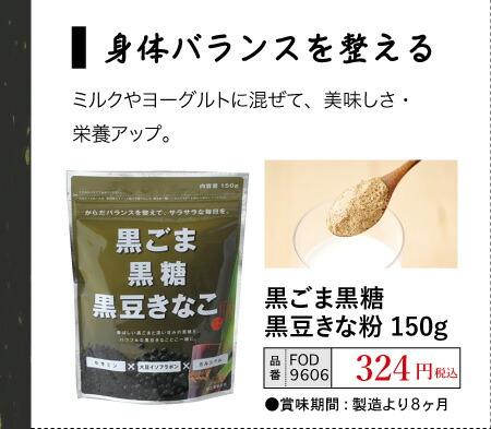 黒ごま黒糖黒豆きな粉 150g