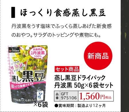 蒸し黒豆ドライパック 丹波黒 50g×6袋セット