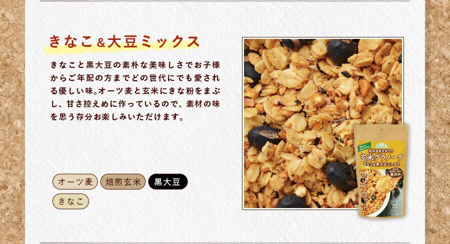 きなこ&大豆ミックス