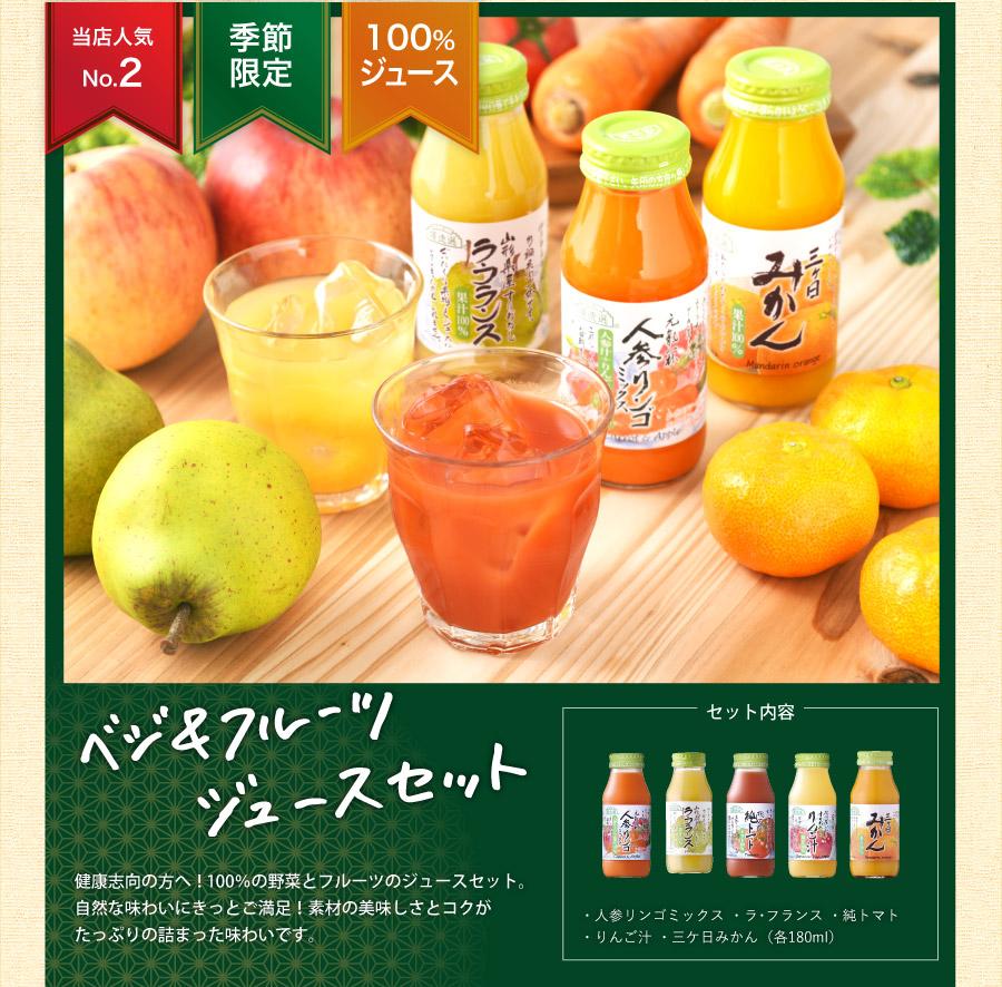 ベジ&フルーツジュースセット