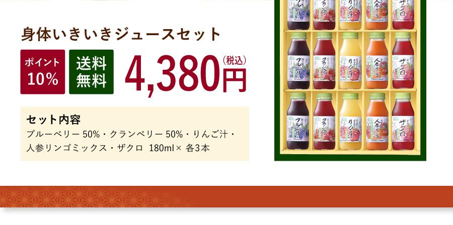 順造選 身体いきいきジュース 180ml×15本