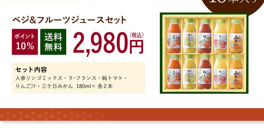 順造選 ベジ&フルーツジュース 180ml×10本