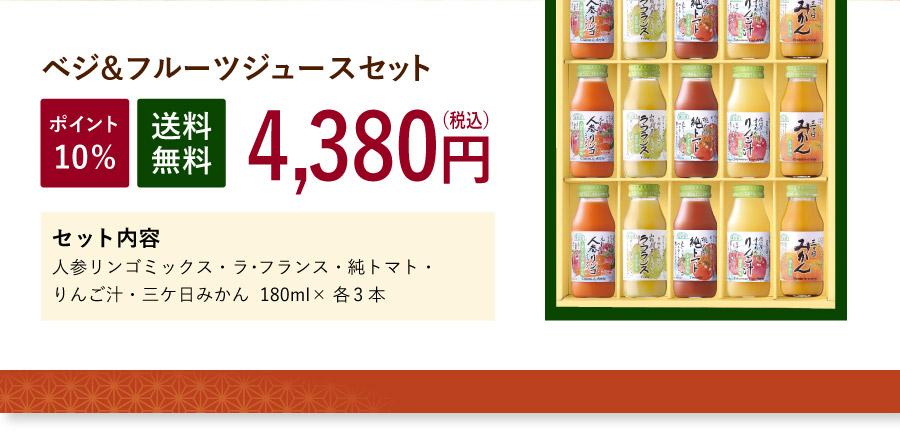 順造選 ベジ&フルーツジュース 180ml×15本