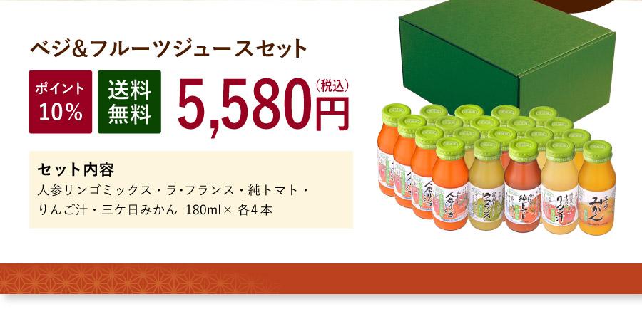 順造選 ベジ&フルーツジュース 180ml×20本