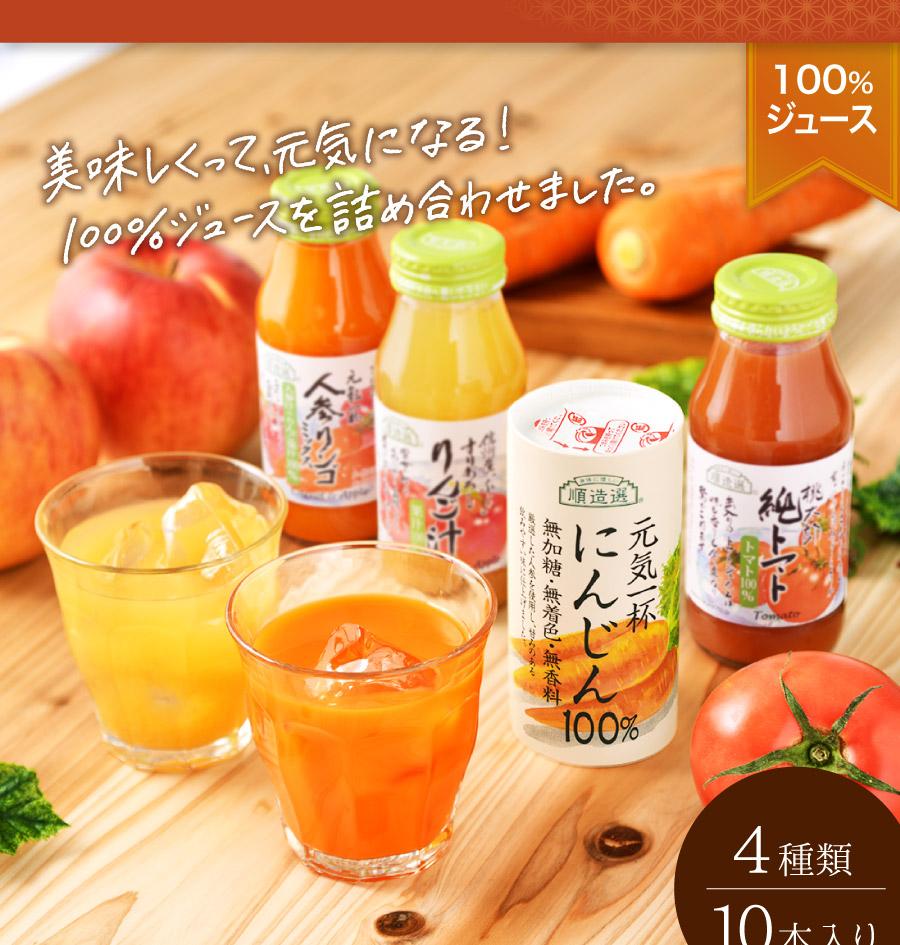 順造選 健康野菜ジュース 10本