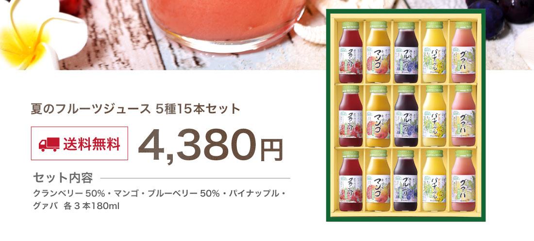 順造選 フルーツジュースセット 180ml×15本