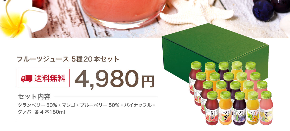 順造選 フルーツジュースセット 180ml×20本