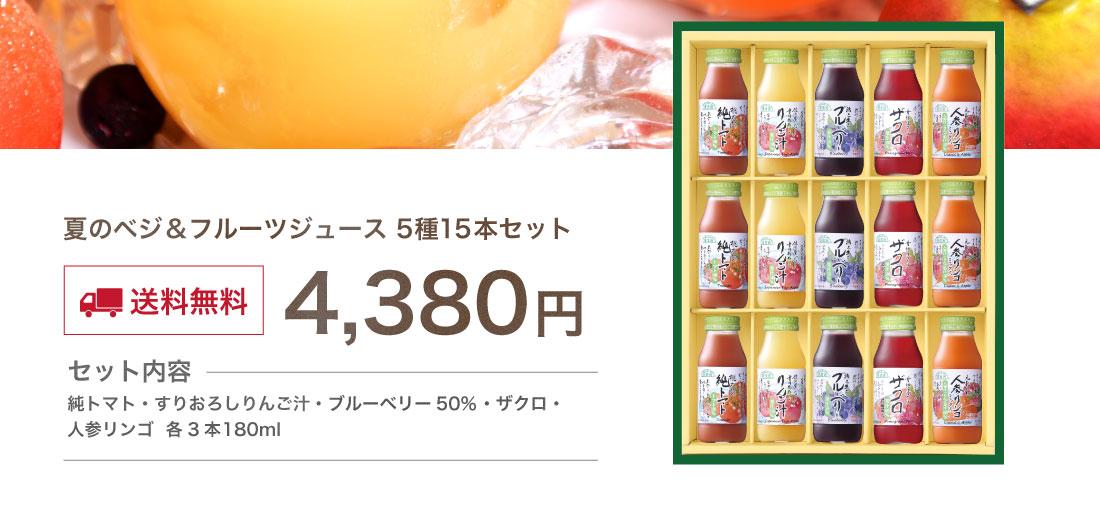 順造選 ベジ&フルーツジュースセット 180ml×15本
