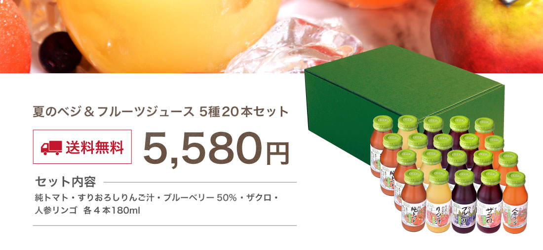順造選 ベジ&フルーツジュースセット 180ml×20本